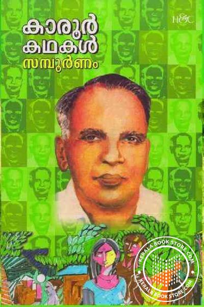 Cover Image of Book Karoor Kathakal Sampoornam - 1