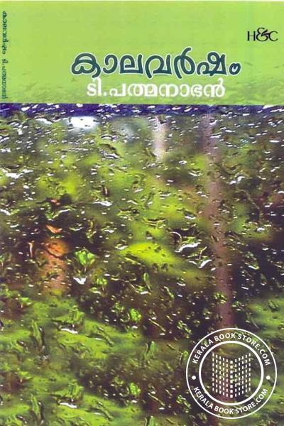 Cover Image of Book Kalavarasham