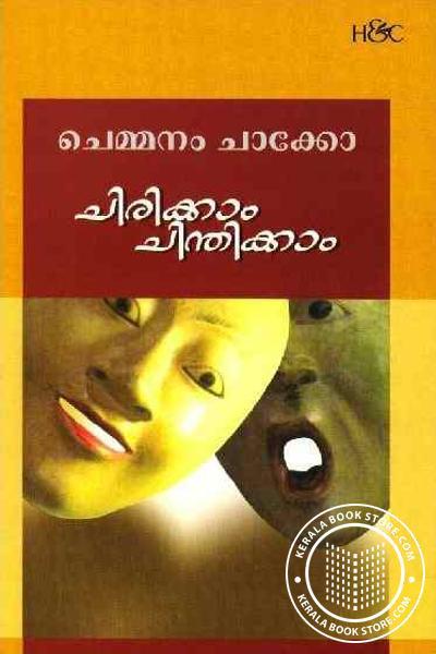Cover Image of Book ചിരിക്കാം ചിന്തിക്കാം
