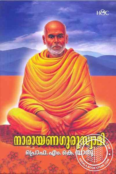 Cover Image of Book Narayana Guruswami
