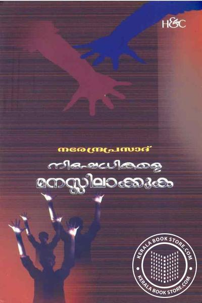 Cover Image of Book Nishedhikale Manassilakkuka