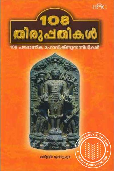 Cover Image of Book Noottonnu Thirupathikal