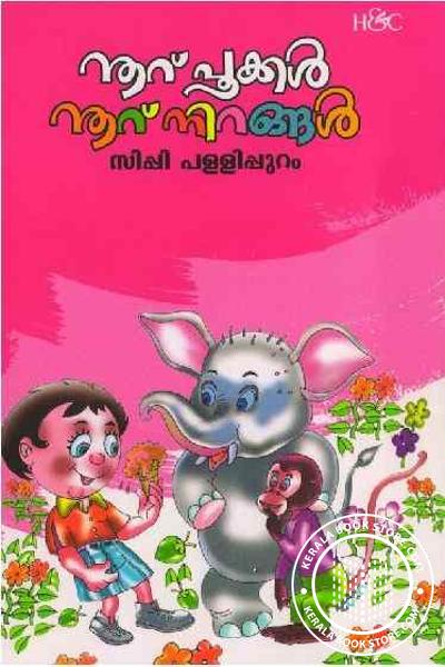Cover Image of Book Nooru Pookkal Nooru Nirangal
