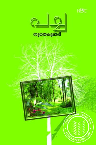 Cover Image of Book പച്ച