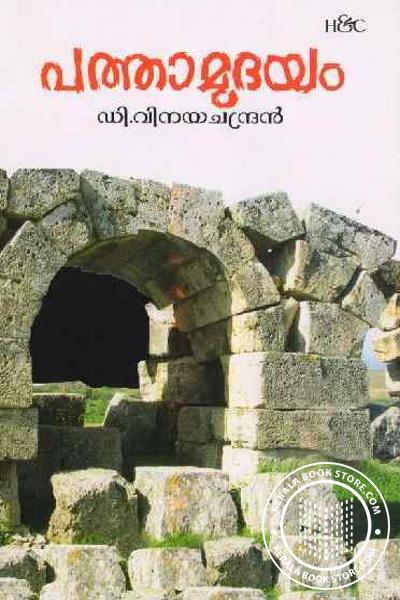 Cover Image of Book Pathamudhayam
