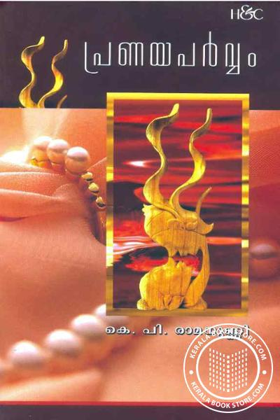 Cover Image of Book Pranayaparvam