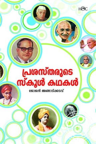 Cover Image of Book Prasahstharude School Kathakal