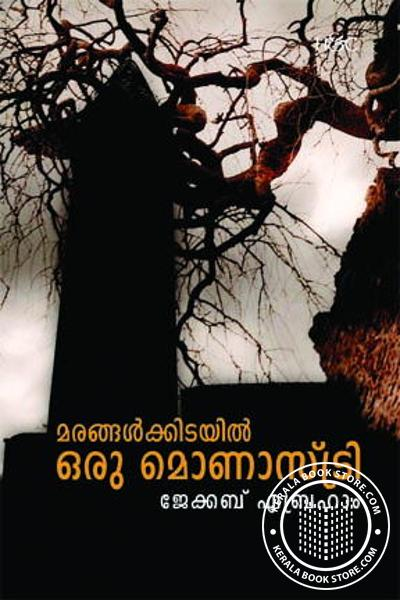 Cover Image of Book മരങ്ങള്ക്കിടയില് ഒരു മൊണാസ്ട്രി