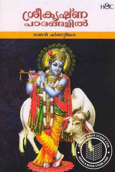 Image of Book Sreekrishnapathangsalil
