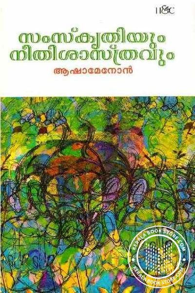 Cover Image of Book Samskrithiyum Neethisastravum