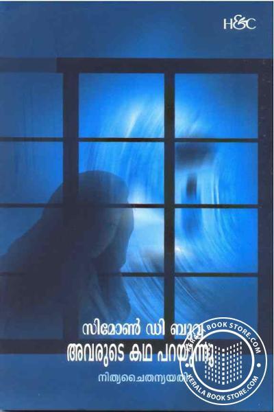Cover Image of Book സിമോണ് ഡിബുവ്വ അവരുടെ കഥ പറയുന്നു