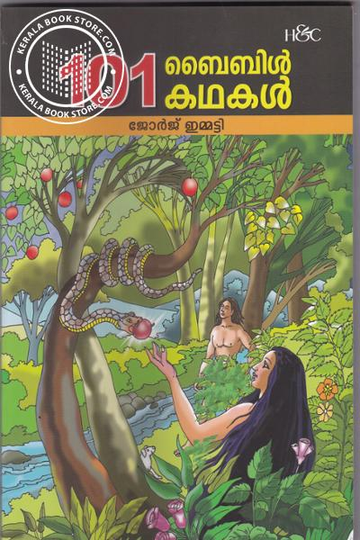 Cover Image of Book 101 Bible Kathakal