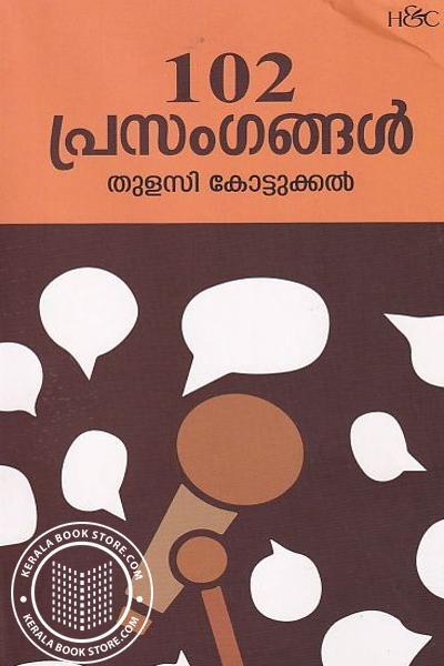 Cover Image of Book 102 പ്രസംഗങ്ങള്