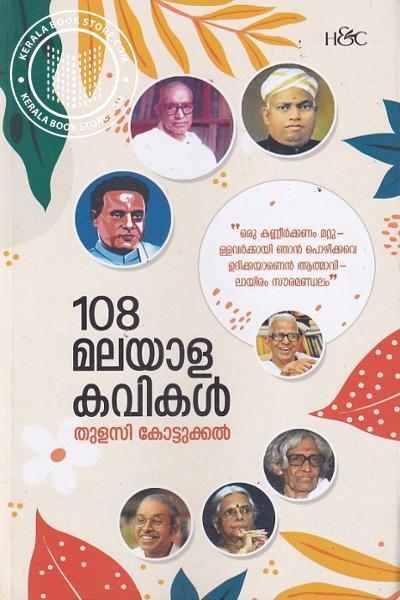 Cover Image of Book 108 മലയാള കവിതകല്