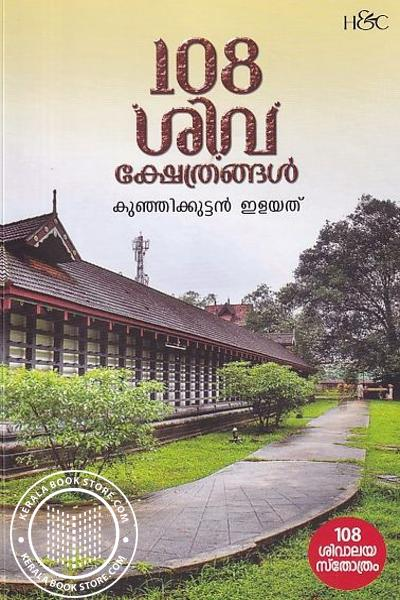 Cover Image of Book 108 ശിവ ക്ഷേത്രങ്ങള്‍