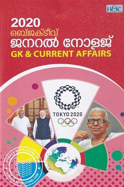 Cover Image of Book 2020 ഒബ്ജക്ടീവ് ജനാല്നോളജ്