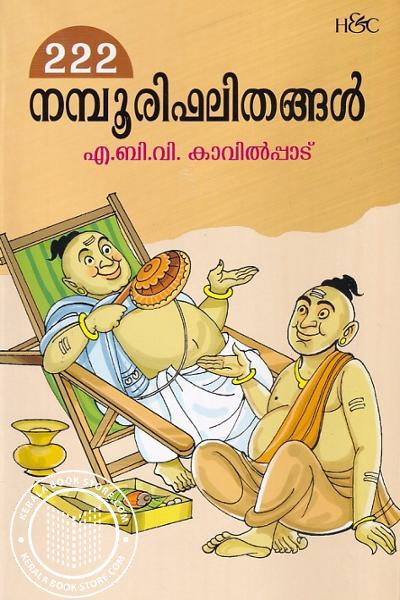 Cover Image of Book 222 നമ്പൂരിഫലിതങ്ങള്