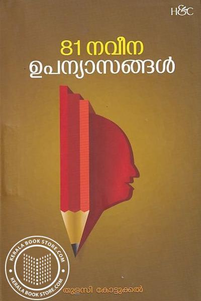 Cover Image of Book 81 നവീന ഉപന്യാസങ്ങള്