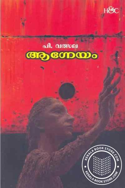 Cover Image of Book Aagneyam
