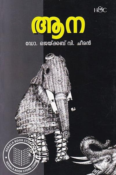 Image of Book ആന