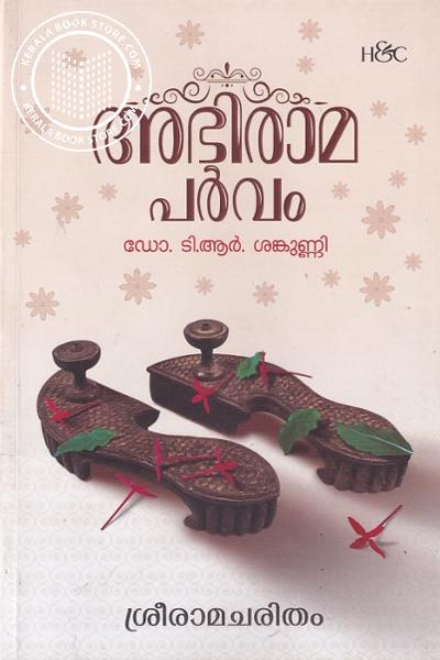 Cover Image of Book അഭിരാമ പര്വം