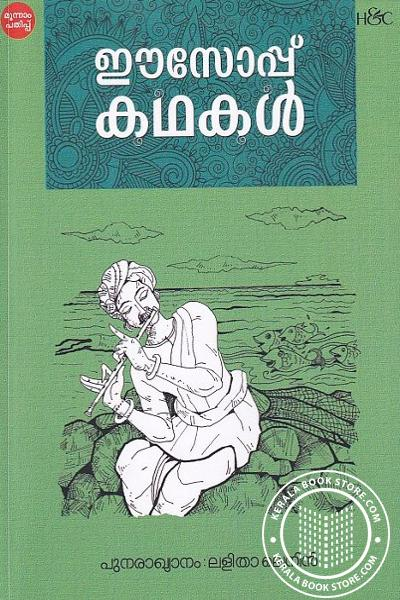 Cover Image of Book ഈസോപ്പ് കഥകള്