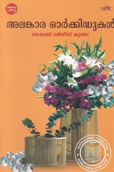 Image of Book അലങ്കാര ഓര്ക്കിഡുകള്