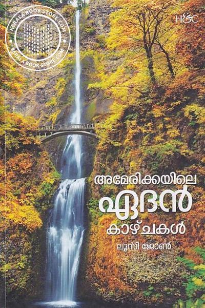 Cover Image of Book അമേരിക്കയിലെ ഏദന് കാഴ്ചകള്