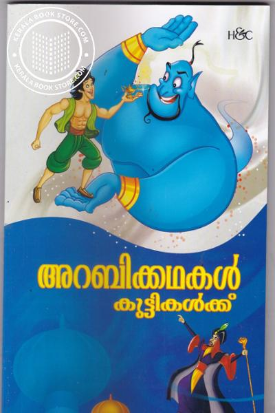 Cover Image of Book Arabikkathakal Kuttikalkku