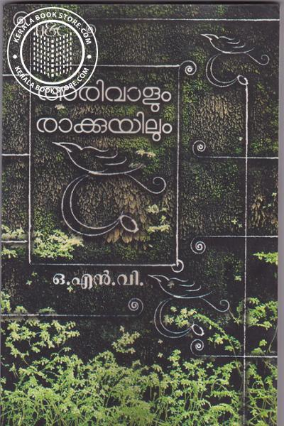 Cover Image of Book Arivalum Rakkuyilum..