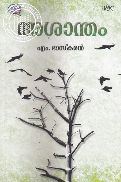 Cover Image of Book അശാന്തം