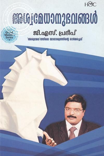 Cover Image of Book അശ്വമേധാനുഭവങ്ങള്