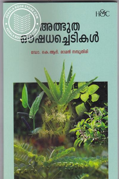 Cover Image of Book Athbutha Oushadhachedikal