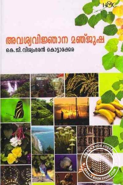 Cover Image of Book Avashyavinjana Manjusha