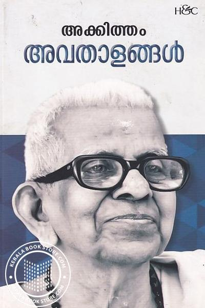 Cover Image of Book അവതാളങ്ങള്‍