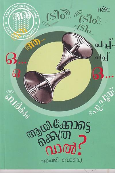 Image of Book ആയിക്കോട്ടെക്കെത്ര വാല്