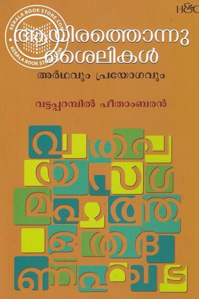 Cover Image of Book ആയിരത്തൊന്നു ശൈലികള്