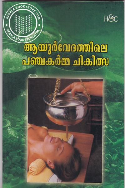 Cover Image of Book Ayurvedhathile Panchakarma Chilkilsa