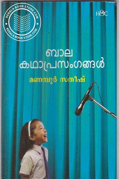 Image of Book Balakadhaprasamgangal