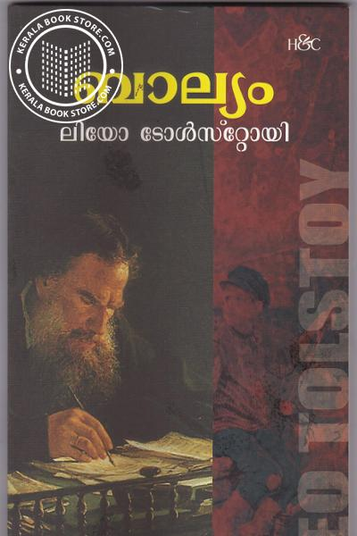 Cover Image of Book ബാല്യം