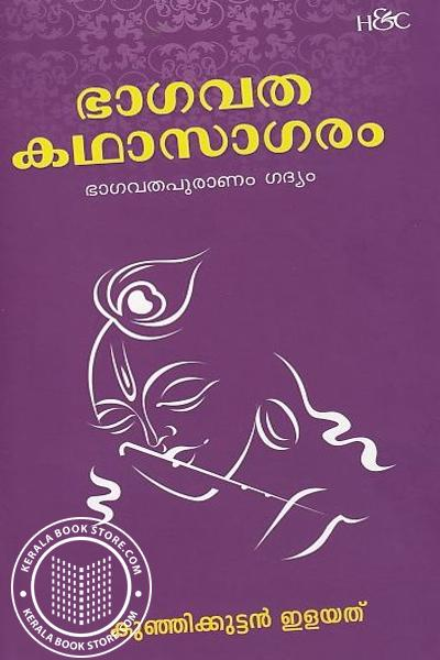 Cover Image of Book ഭാഗവത കഥാസാഗരം
