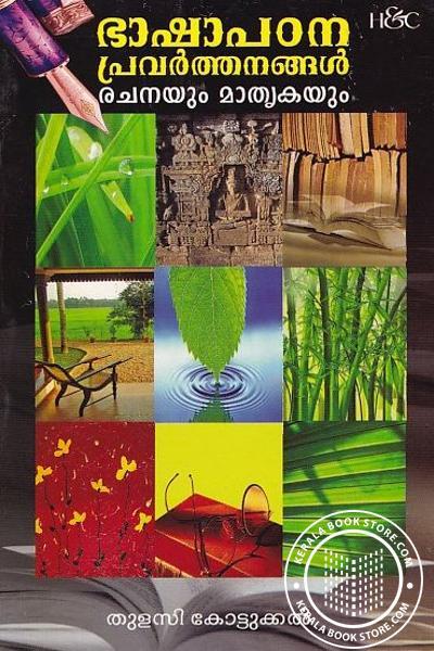 Cover Image of Book ഭാഷാപഠന പ്രവര്ത്തനങ്ങള് രചനയും മാതൃകയും