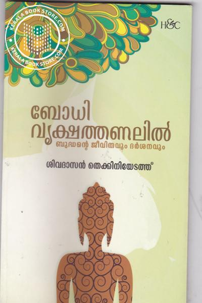 Cover Image of Book ബോധിവൃക്ഷത്തണലില് ബുദ്ധന്റെ ജീവിതവും ദര്ശനവും