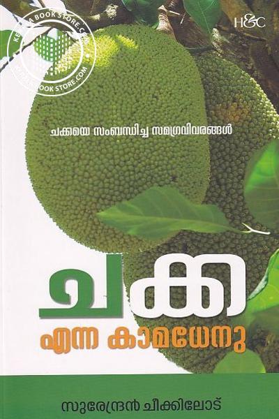 Cover Image of Book ചക്ക എന്ന കാമധേനു
