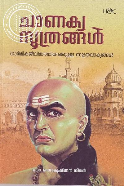 Cover Image of Book ചാണക്യ സൂത്രങ്ങള്