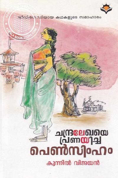 Cover Image of Book ചന്ദ്രലേഖയെ പ്രണയിച്ച പെണ്സിംഹം