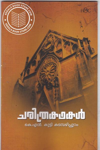 Cover Image of Book Charithra Kathakal