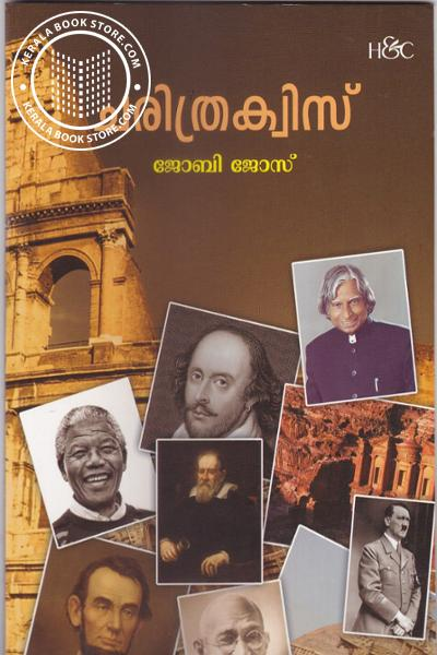 Cover Image of Book Charithra Quiz