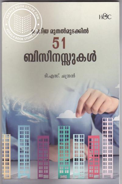 Cover Image of Book Cheriya Muthalmudakkil 51 Businessukal
