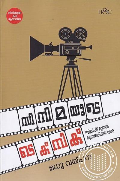 Cover Image of Book സിനിമയുടെ ടെക്നിക്